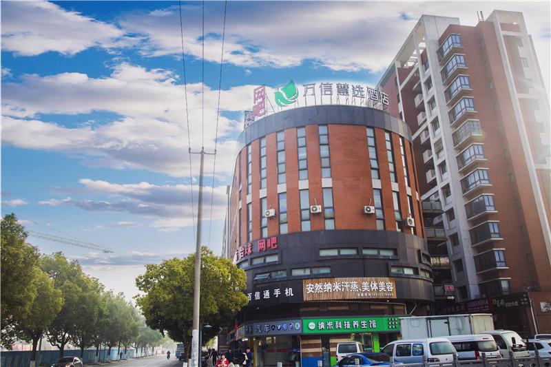 万信慧选酒店上海青浦工业园区店