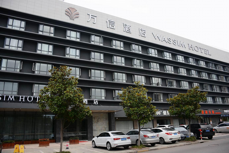 上海周浦万信酒店